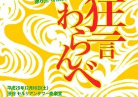 【お知らせ】12/16(土)は狂言わらんべ!