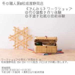 冬の職人展01