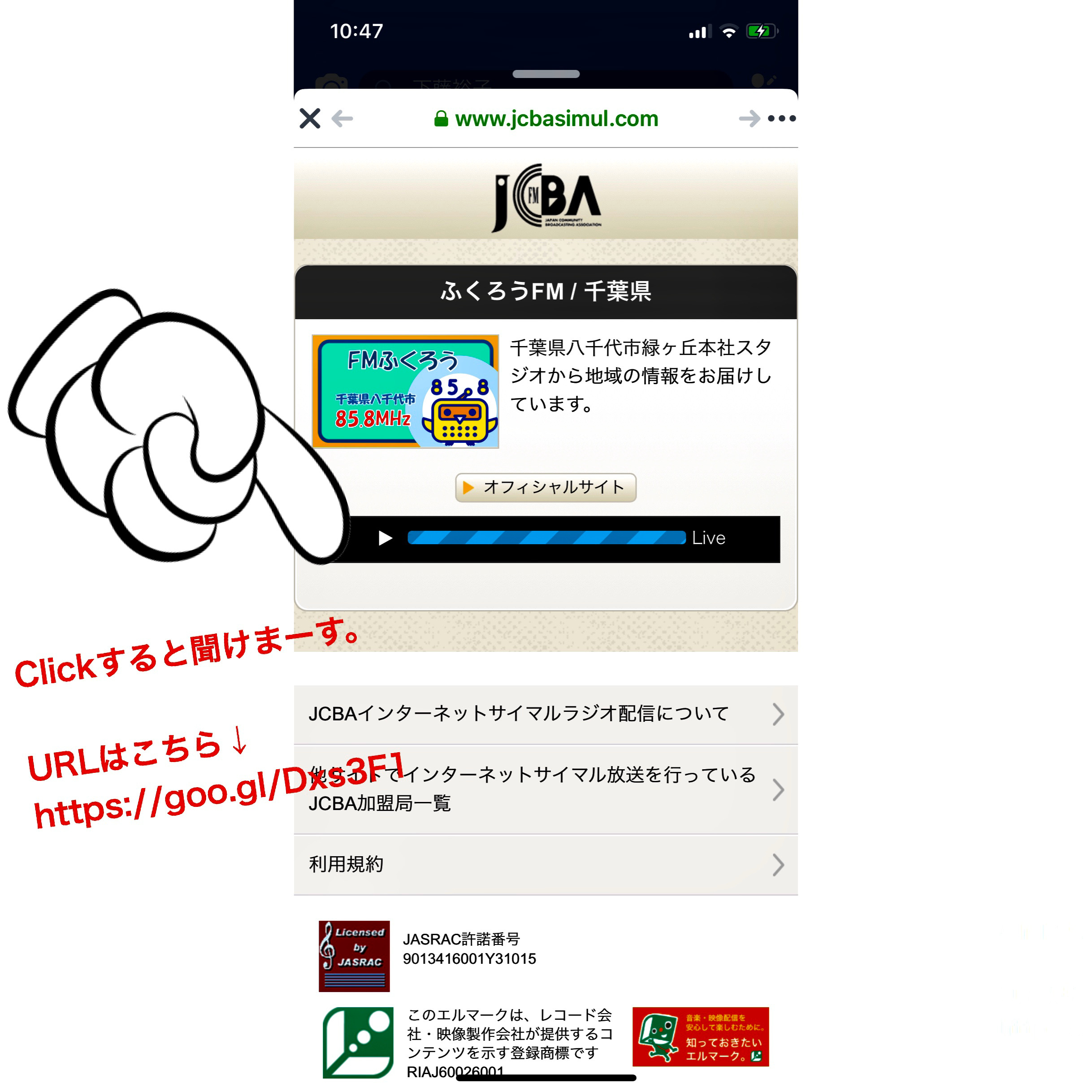 jcba インターネット サイマル ラジオ