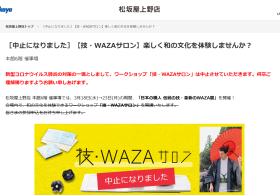 松坂屋上野店様「技・WAZAサロン」中止のお知らせ