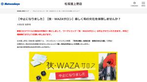 技wazaサロン中止