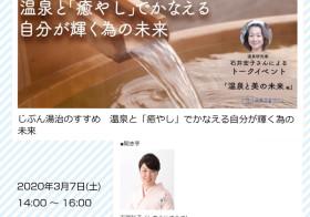 【お知らせ】石井宏子先生トークイベント「温泉と美の未来編」