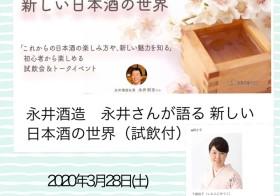 【お知らせ】永井酒造 永井さんが語るトークイベント「新しい日本酒の未来編」