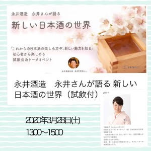 20200328_永井さん