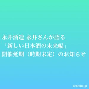 日本酒開催延期