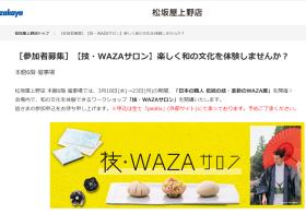 松坂屋上野店様でのワークショップ一覧ページができました