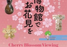 東京国立博物館「博物館でお花見を」  2020年3月10日(火)~4月5日(日)開催!